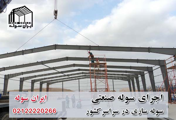 اجرای سوله صنعتی-ایران سوله