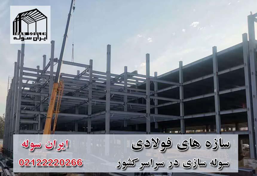 سازه های فولادی-1
