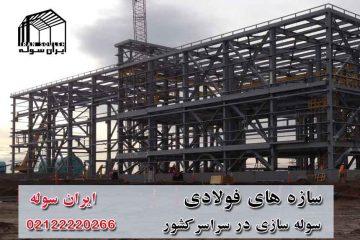 سازه های فولادی-ساخت سوله