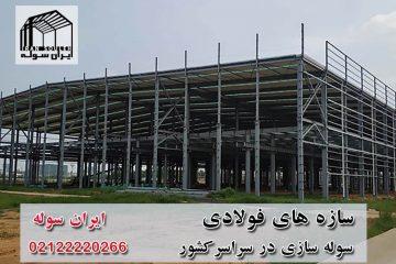 سازه های فولادی-ایران سوله