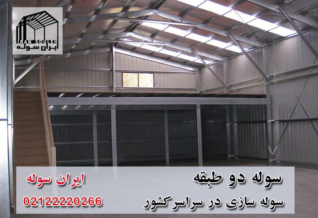 سوله دو طبقه - ایران سوله