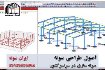 اصول طراحی سوله-سوله ایران