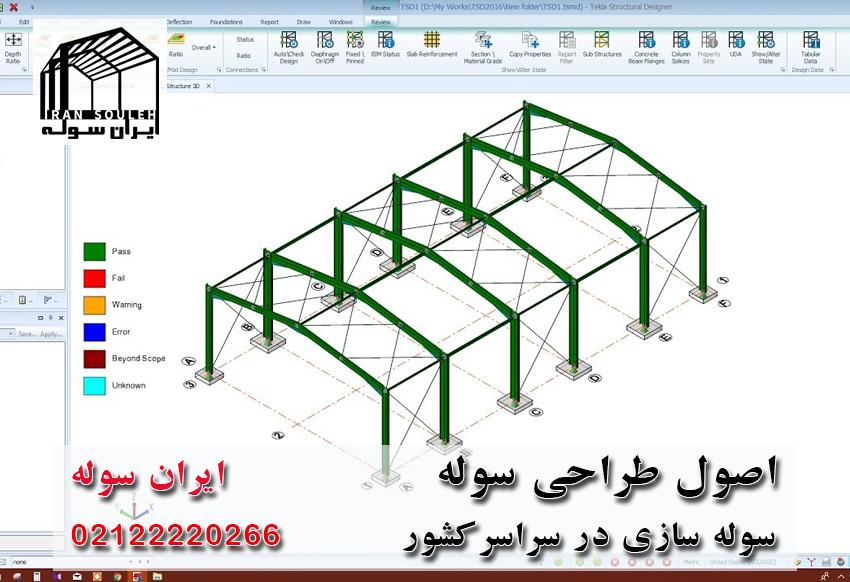 اصول طراحی سوله-سوله سازی
