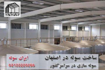 ساخت سوله اصفهان