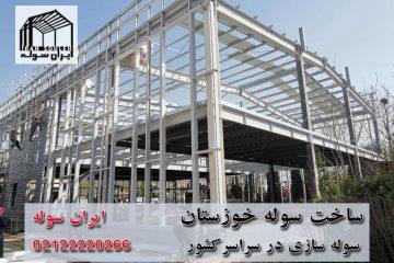 ساخت سوله خوزستان- ایران سوله