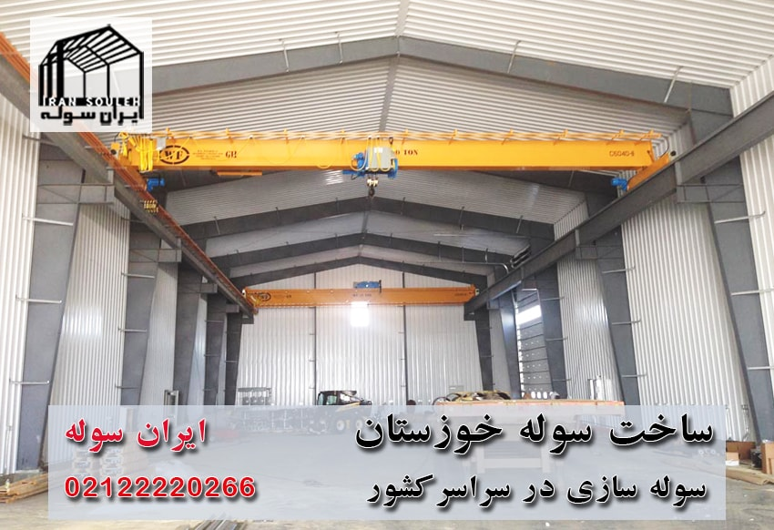 صنعت سوله سازی خوزستان
