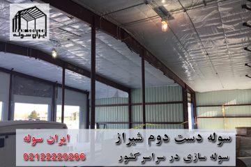 سوله دوم شیراز-