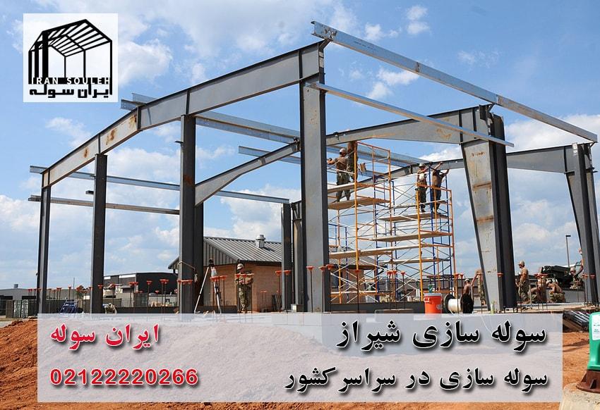 ساخت سوله دست دوم شیراز