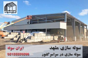 سوله سازی مشهد-ایران سوله