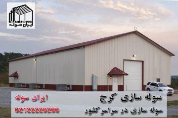 سوله سازی کرج-ایران سوله
