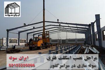 نصب اسکلت فلزی - ایران سوله