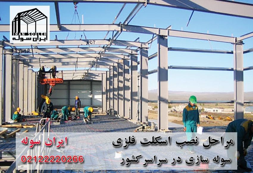 ترتیب مراحل نصب اسکلت فلزی ساختمان ها