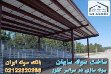 ساخت سوله سایبان - سوله ایران