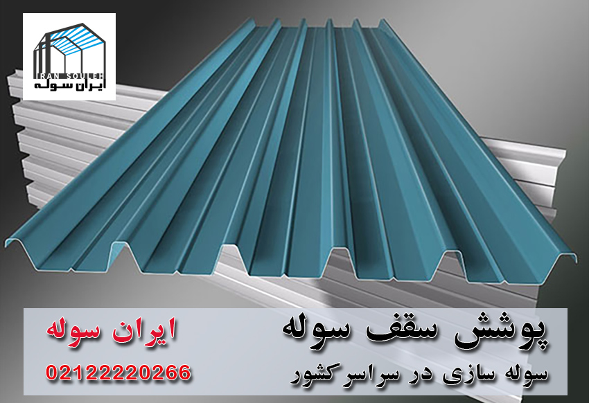 پوشش سقف سوله-1