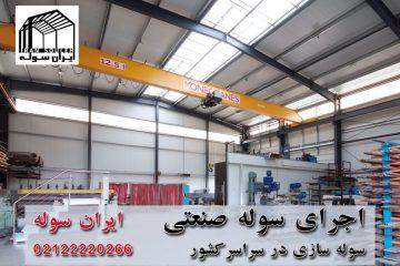 اجرای سوله صنعتی