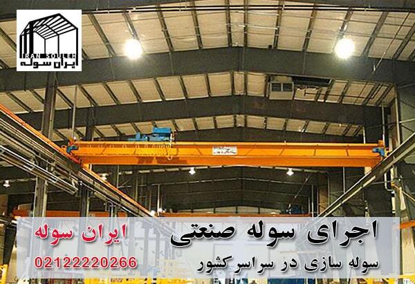 اجرای سوله صنعتی- بانک سوله ایران