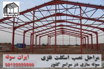 نصب اسکلت فلزی - سوله ایران
